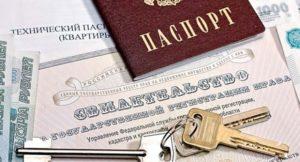 Документы для оформления квартиры. Юридический центр недвижимости. Воронеж